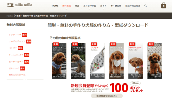 犬のハンドメイド服型紙