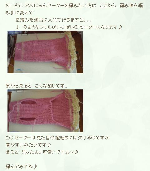 犬わんこセーターの編み方