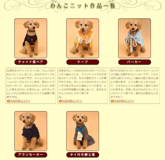 わんこニット編み図ダウンロードできるサイト