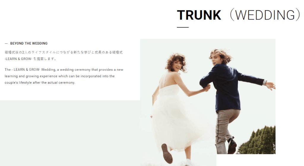 犬連れ結婚式 TRUNK