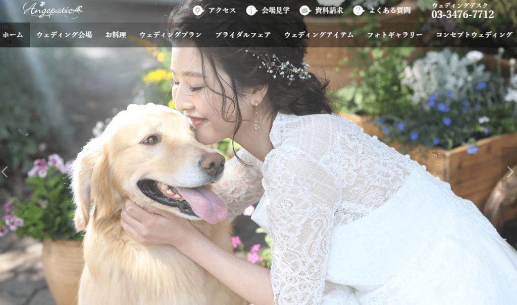 犬連れ結婚式